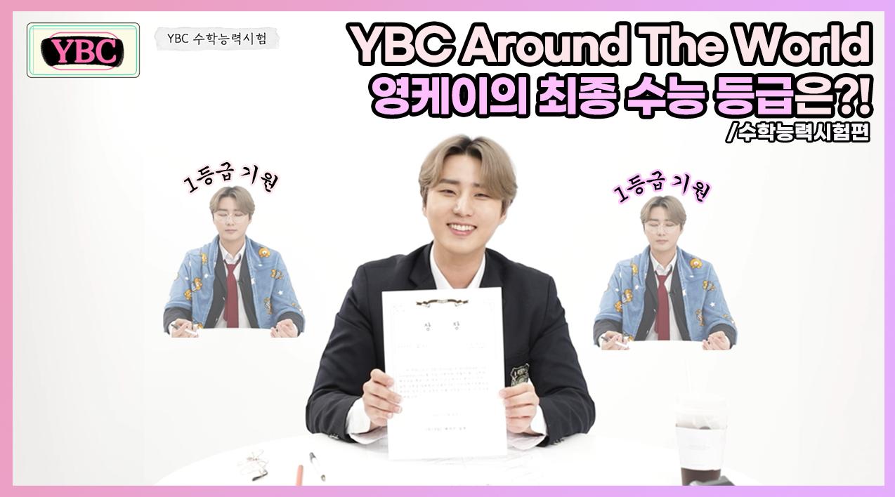 [YBC(Young K Broadcast)] Ep.23 YBC의 피날레, 수능에 도전한 교복케이! | 수학능력시험편