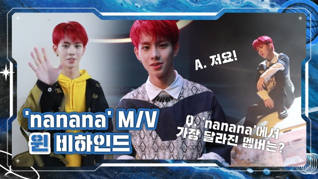 [Let's Play MCND] M-HINDㅣ가장 달라진 멤버는⁉ 윈! 저요!🐰 ㅣ'nanana' M/V 비하인드