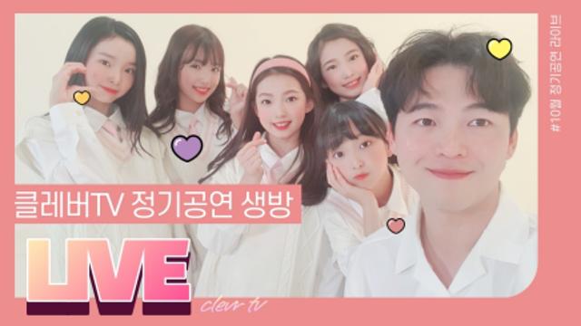 정기공연 라이브 방송♥ with 비타민, 피어스, 남상욱, 커버댄스팀