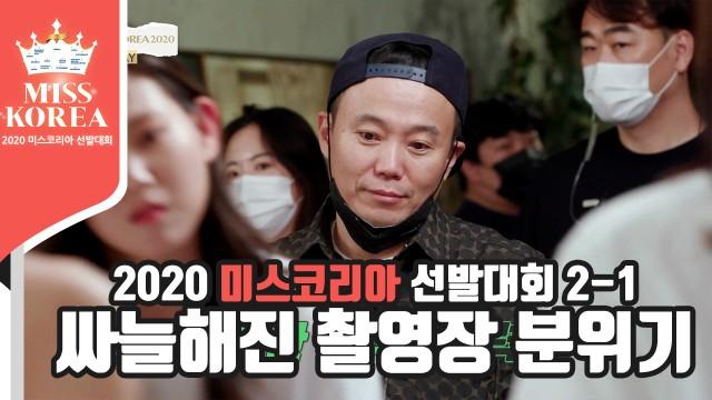 2020미스코리아 선발대회 2-1 / 싸늘해진 촬영장 분위기