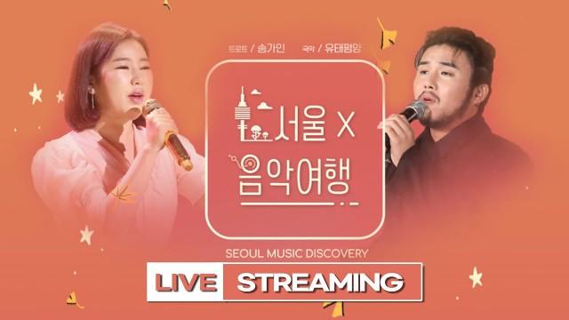 <서울X음악여행> 1편 - 신명나는 서울 (UNIQUE SEOUL)
