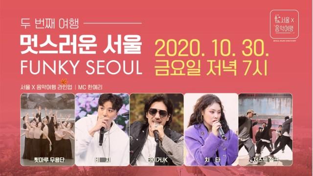 <서울X음악여행>2편 - 멋스러운 서울 (FUNKY SEOUL)
