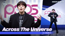 [Pops in Seoul] Dance How To! Multi-talented🧡 D-CRUNCH(디크런치)'s Across The Universe(비상)!