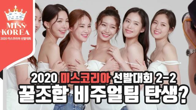 2020미스코리아 선발대회 2-2 / 꿀조합 비주얼팀 탄생?