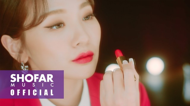 [MV] 볼빨간사춘기 - '빨간 립스틱'