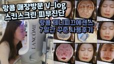 [광고]랑콤 매장에서 스킨스크린으로 피부진단하고 7일동안 제니피끄에센스로피부관리VLOG