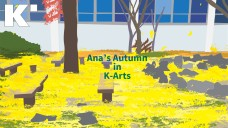 Ana's Autumn in K-Arts (한예종 비디오그래퍼/K-Arts Life)