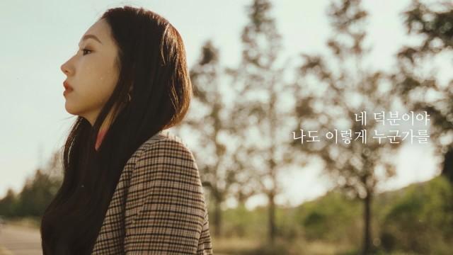 [Special Clip] 케이시(Kassy) _ '행복하니(Are you fine)' Lyric Video #2