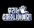 SUPER JUNIOR 15th Anniversary Special Event <초대>