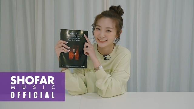 [Special Clip] 볼빨간사춘기 'Filmlet' 앨범 셀프 언박싱