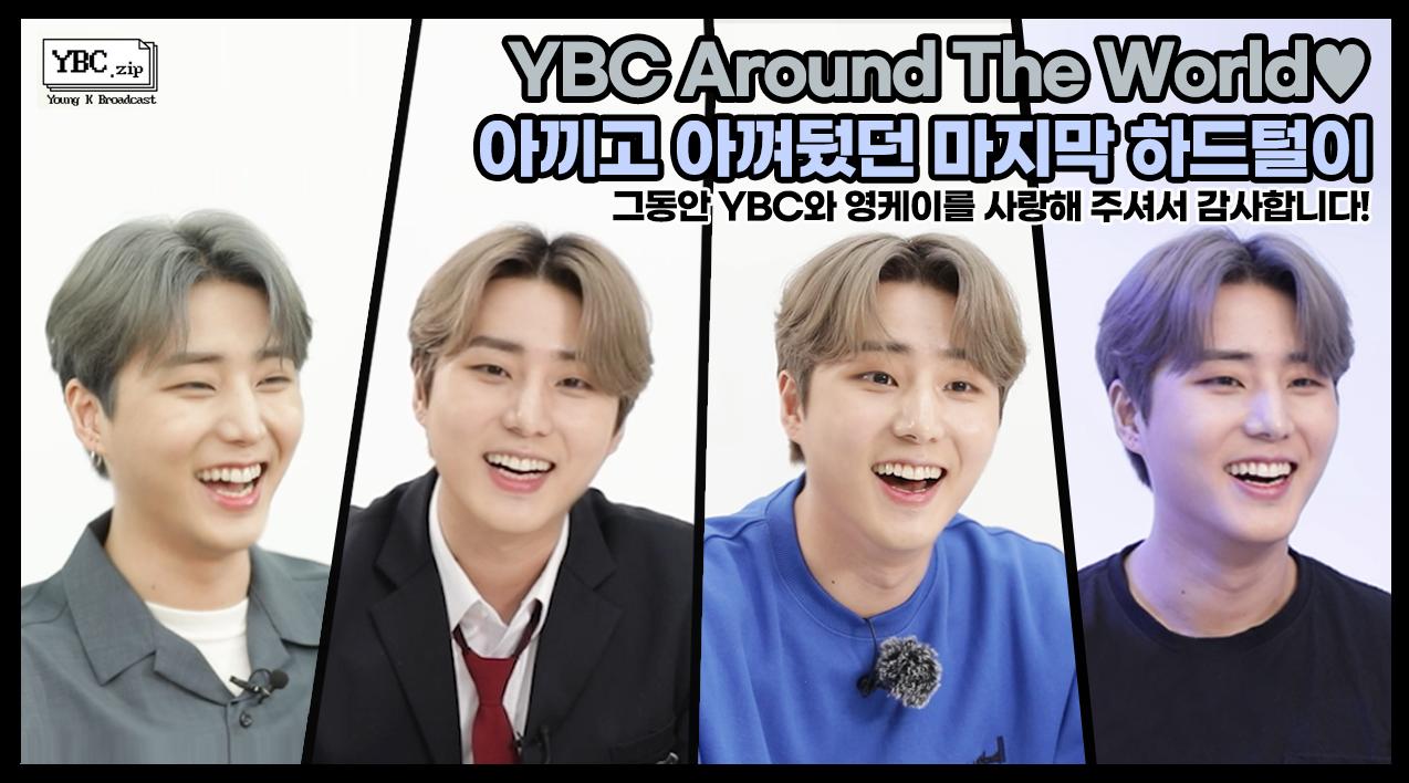 [YBC(Young K Broadcast)] Ep.24 Goodbye YBC Around The World! 아끼고 아껴뒀던 영케이 하드 대방출!
