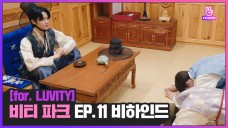 [for. LUVITY] <Cravity Park> EP.11 Behind