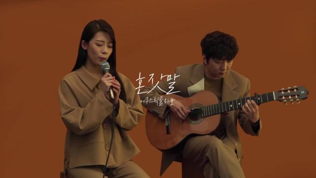 [Live] 혼잣말 - 어쿠스틱콜라보 (Acoustic Collabo)