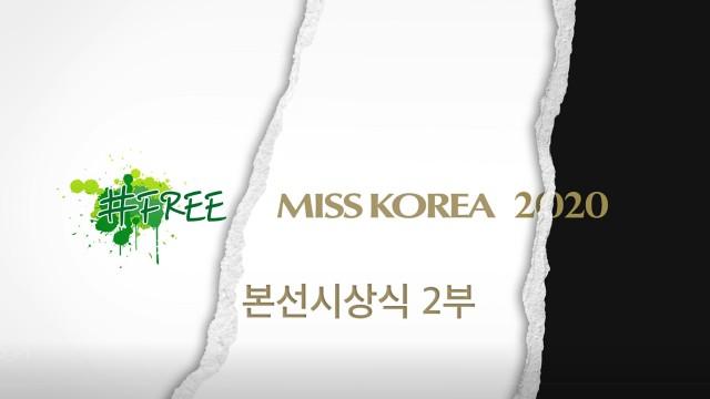 #Free MISS KOREA 2020 본선시상식 2부