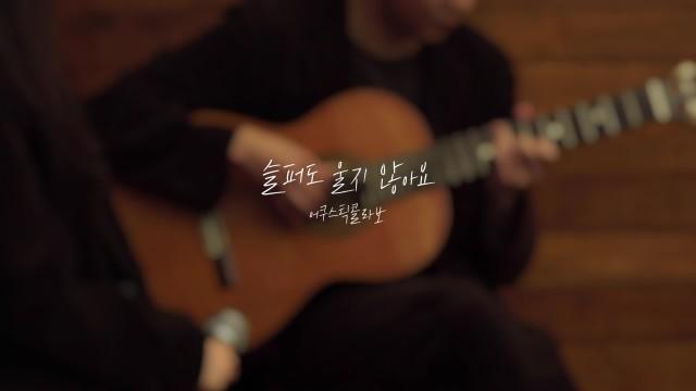 [Live] 슬퍼도울지않아요 - 어쿠스틱콜라보 (Acoustic Collabo)