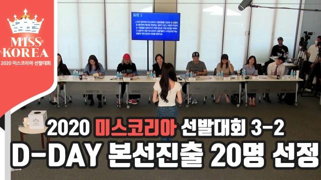 2020미스코리아 선발대회 3-2 / D-DAY 본선진출 20명 선정