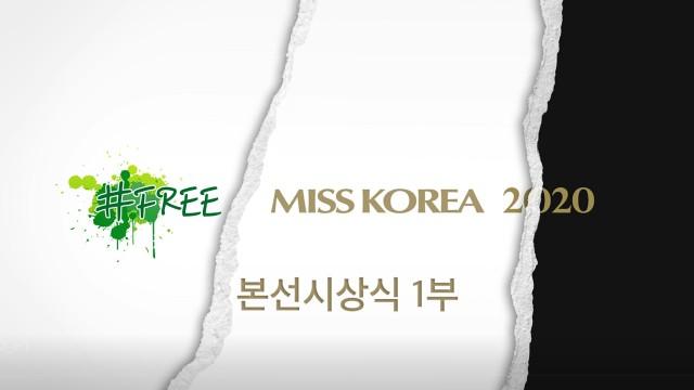 #Free MISS KOREA 2020 본선시상식 1부