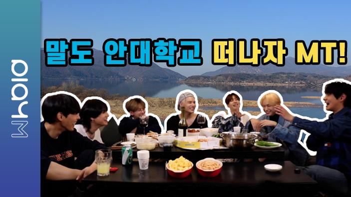 VICTON 4th Debut Anniversary | 말도안대학교 떠나자 MT!