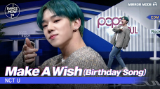 [Pops in Seoul] Dance How To! NCT UNITED🧡 NCT U(엔시티 유)'s U Make A Wish (Birthday Song)!