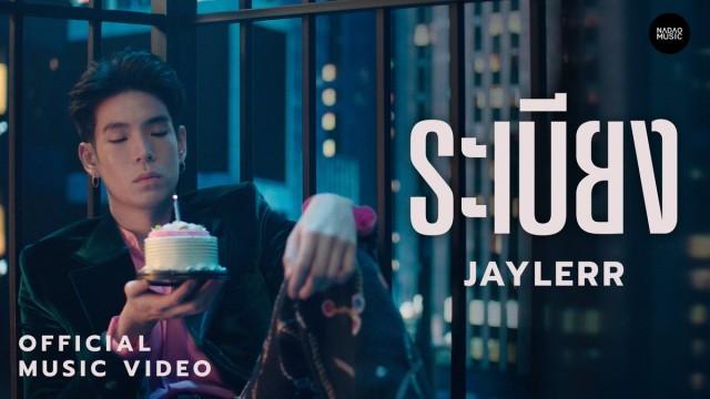 ระเบียง - JAYLERR [Official Music Video] | Nadao Music
