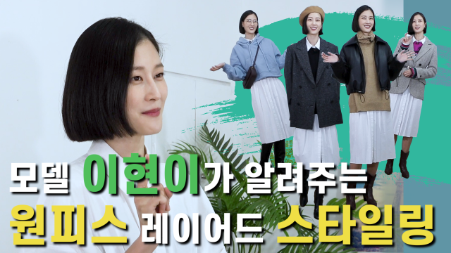 [패션] 원피스 하나로 일주일 스타일링 하는법?!
