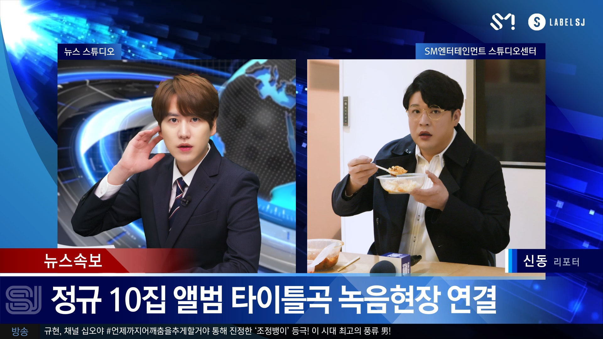 [SJ NEWS Ep.2] 슈주 뉴스 2회