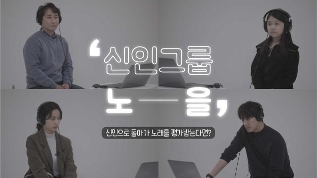 일반인들에게 신인그룹이라고 속이고 데뷔 19년차 가수의 노래를 들려준다면? feat. 신인그룹 노을입니다