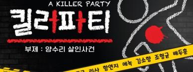 웹뮤지컬 [킬러파티] - 에피소드 전편