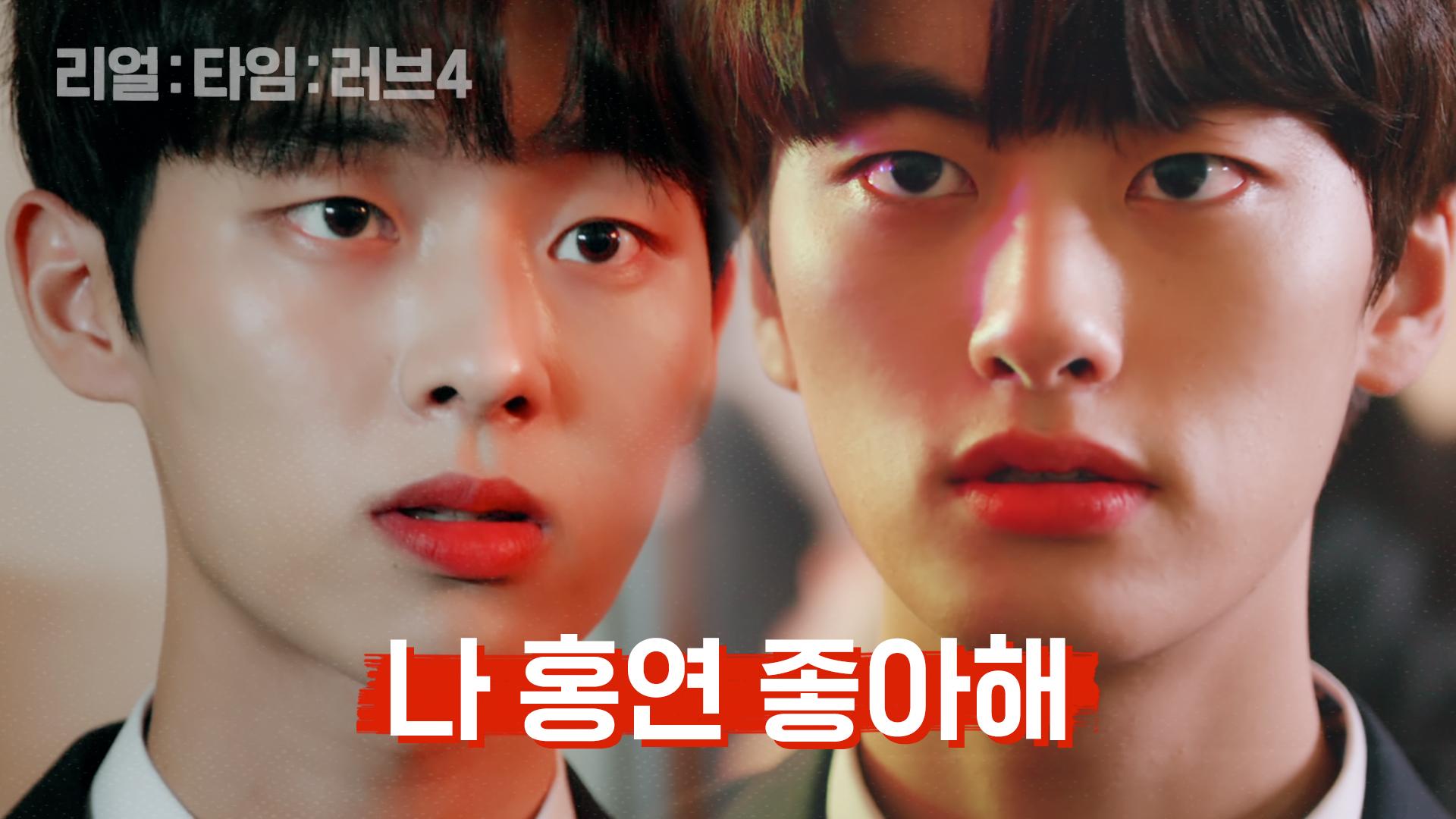 두 명의 남사친이 생겼다 [리얼:타임:러브 4] 공식 티저 Official TEASER