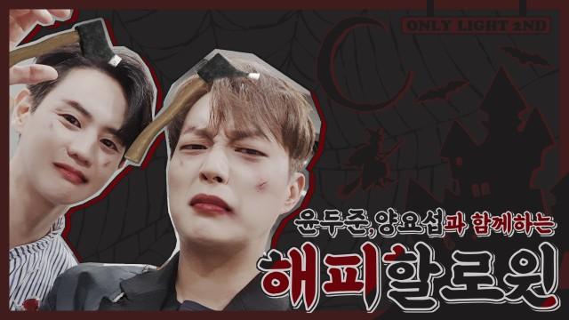 [Replay] [LIGHT_2ND][V LIVE] Happy Halloween with duJun and YoSeop