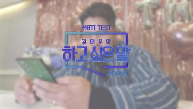 김태우의 '하고 싶은 말' Behind - MBTI 테스트