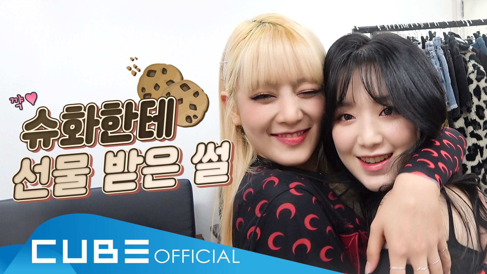 (여자)아이들 - I-TALK #74 : 2020 슈퍼 온택트 & DMZ 페스티벌 & 한국문화축제 비하인드 (ENG)