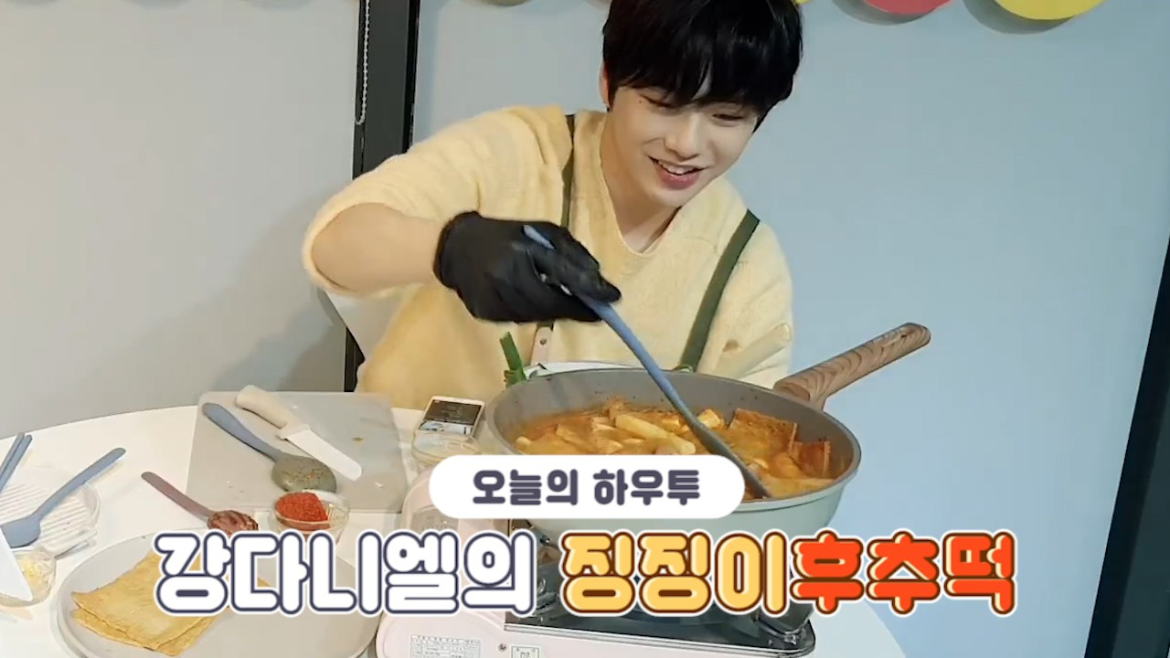 [VPICK! HOW TO in V] 강다니엘의 징징이후추떡🥘 (HOW TO COOK KANGDANIEL's Tteokbokki)
