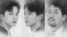Musical <SONATA OF A FLAME> RYEOWOOK | Hong Joo Chan | Kim Ju Ho ver.