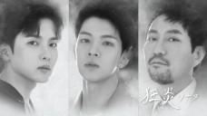 ミュージカル <狂炎ソナタ> リョウク | ユ・フェスン | キム・ジュホ ver.