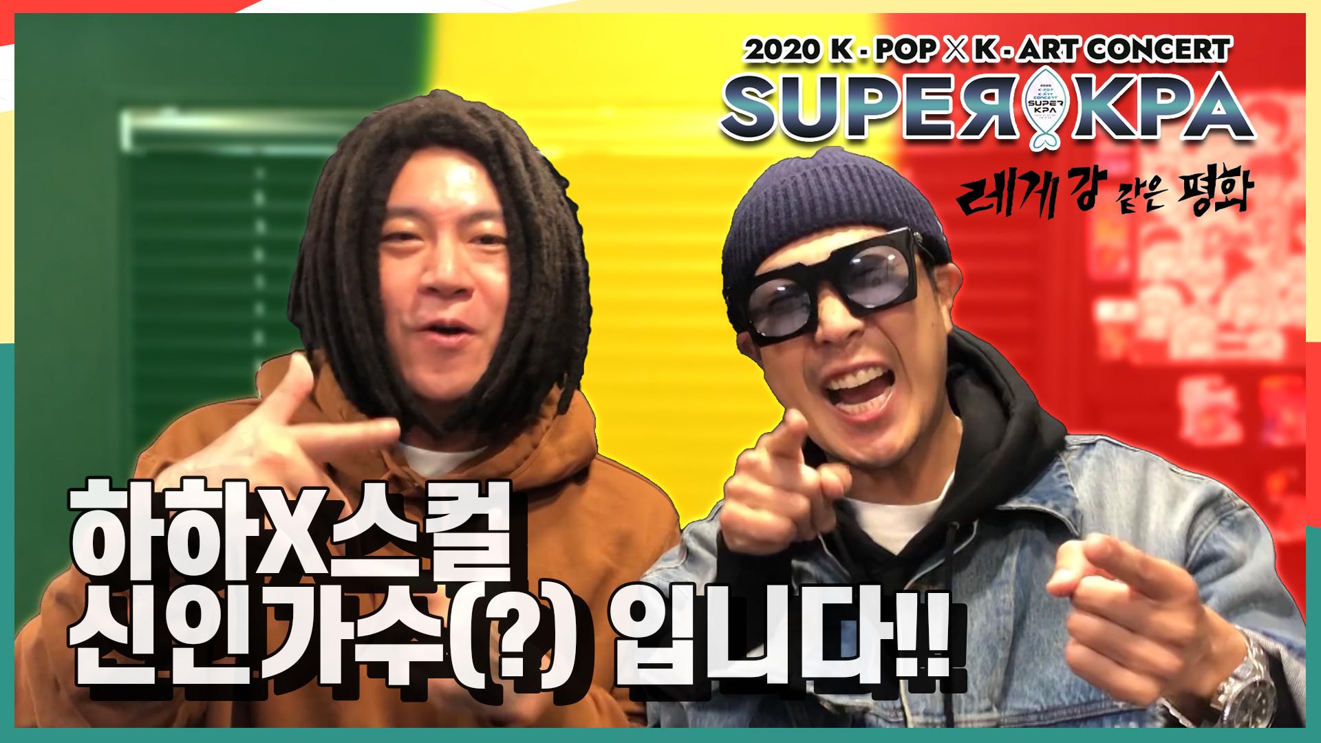 [Beyond LIVE - 2020 K-POP x K-ART CONCERT SUPER KPA] - 하하 X 스컬