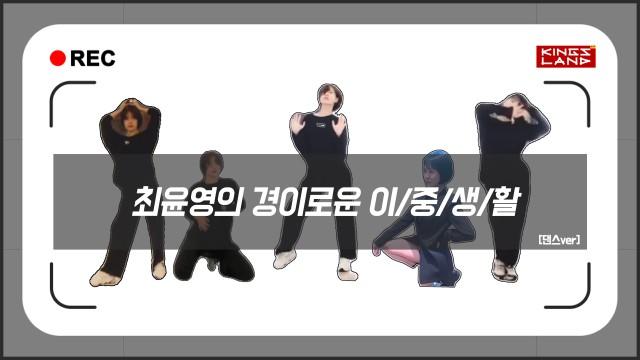 [최윤영]의 경이로운 이/중/생/활 (댄스모음.zip)