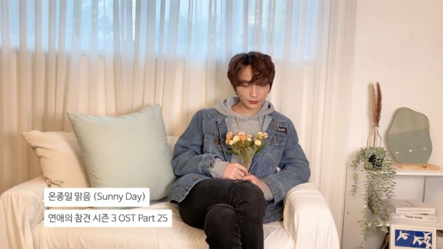 D.COY (디코이) - 온종일 맑음 │ Special Clip🌞 │ 연애의 참견 시즌3 OST Part 25