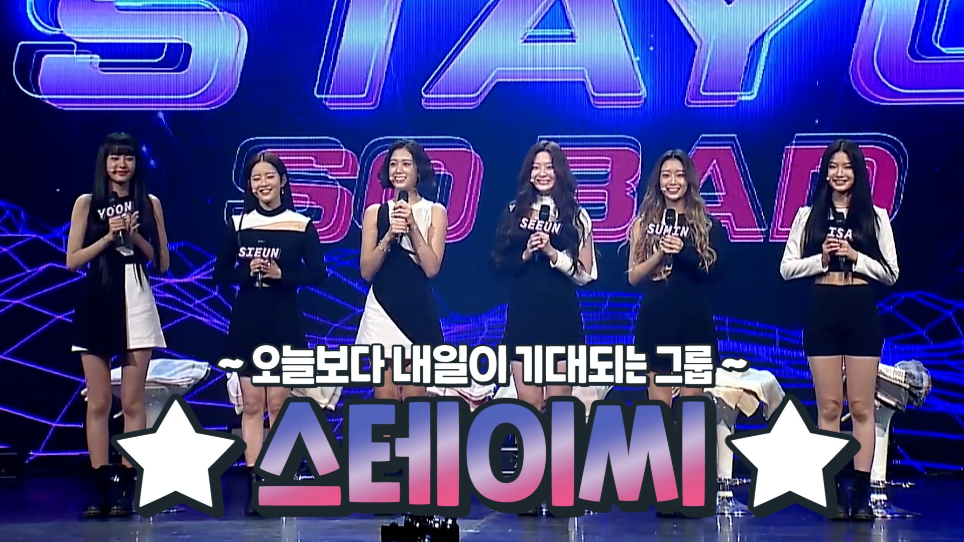 [STAYC] 장래희망📝 : 장수 아이돌 스테이씨의 최고령 장수 팬💕 (STAYC's Debut Showcase)