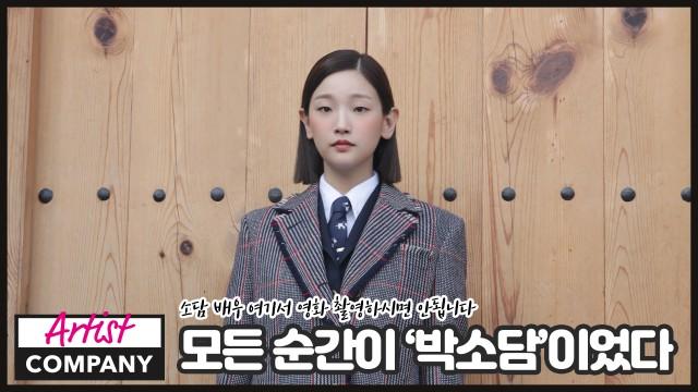 [박소담] 모든 순간이 '박소담'이었다 ㅣ 소담 배우 여기서 영화 촬영하시면 안됩니다