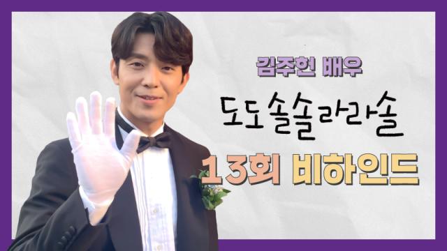 [김주헌] 🤵🏻새신랑으로 변신한 은석?⎮'도도솔솔라라솔' 13회 비하인드