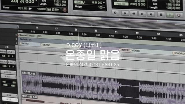 D.COY(디코이) 온종일 맑음   Studio & Drama Ver 🎬 │ 연애의 참견 시즌 3 OST PART 25
