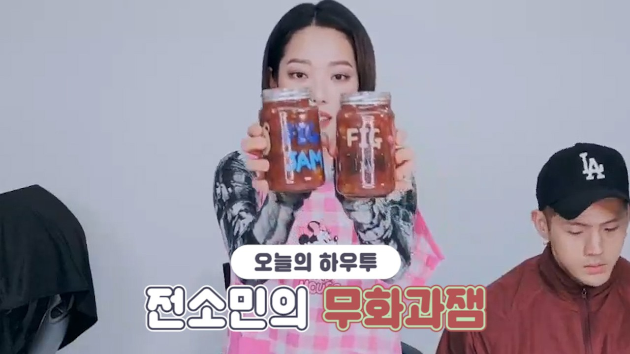 [VPICK! HOW TO in V] 전소민의 무화과 잼🍞🍯 (HOW TO COOK JeonSomin's fig jam)