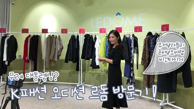 [K패션오디션] TOP 10 브랜드 만나고 옴 ! 패션디자이너 브랜드들 소개해요 @르돔
