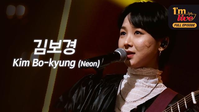 [I'm LIVE] Ep.179 Kim Bo-kyung (김보경, Neon) _ Full Episode
