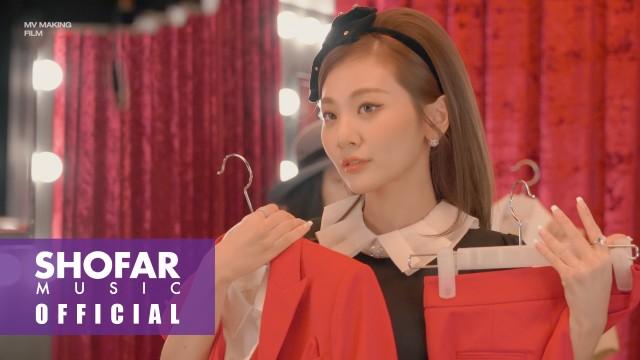 [Making Film] 볼빨간사춘기 - '빨간 립스틱' MV