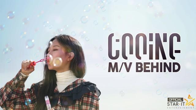 쿠잉 (COOING) '넌 머물고 싶은 꿈 (Light Pink)' MV Behind