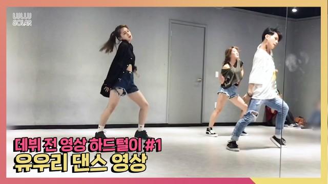 [LUNARSOLAR] 🎵룰루솔라🎵 데뷔 전 하드털이 #1 유우리 댄스 영상