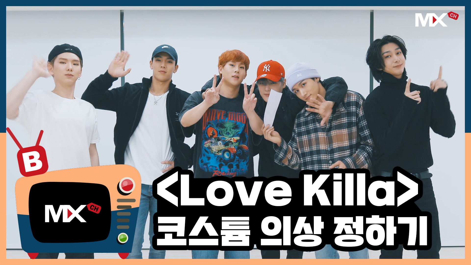 [몬채널][B] EP.205 'Love Killa' Picking costumes randomly