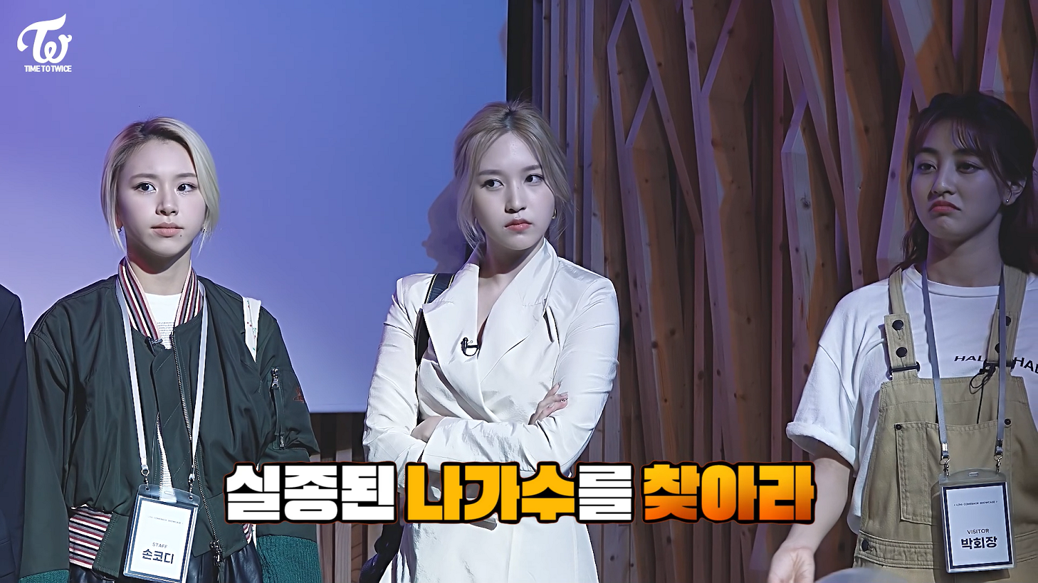 "TWICE REALITY ""TIME TO TWICE"" Crime Scene EP.01"